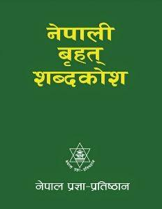 Nepali Brihat Shabdkosh