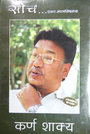 Soch (Karna Shakya)
