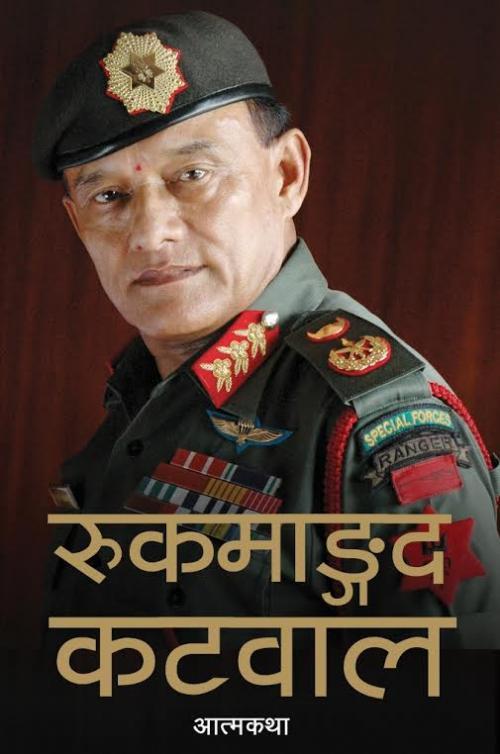 Rukmangat Katwal: Atmakatha
