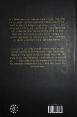 Itihaas Ko Ek Kaal Khanda (Nabaraj Subedi)