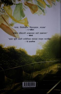 Gorkha Ki Chori