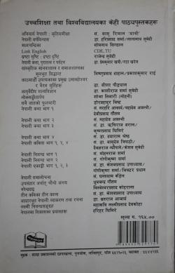 Bishweshwar Prasad Koirala ka Kathaharu (Dr.Hari Prasad Sharma)
