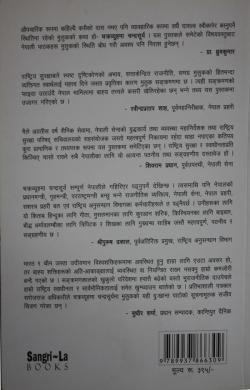hakrabyuha ma Chandra Surya: Rastriya Surakshya ra Swadhinata ka Chunautiharu (Saroj Raj Adhikari)