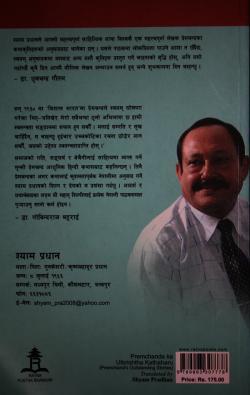 Premchanda ka Utkrishtha Kathaharu (Shyam Pradhan)