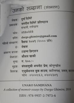 Unko Samjhana (Durga Ghimire)