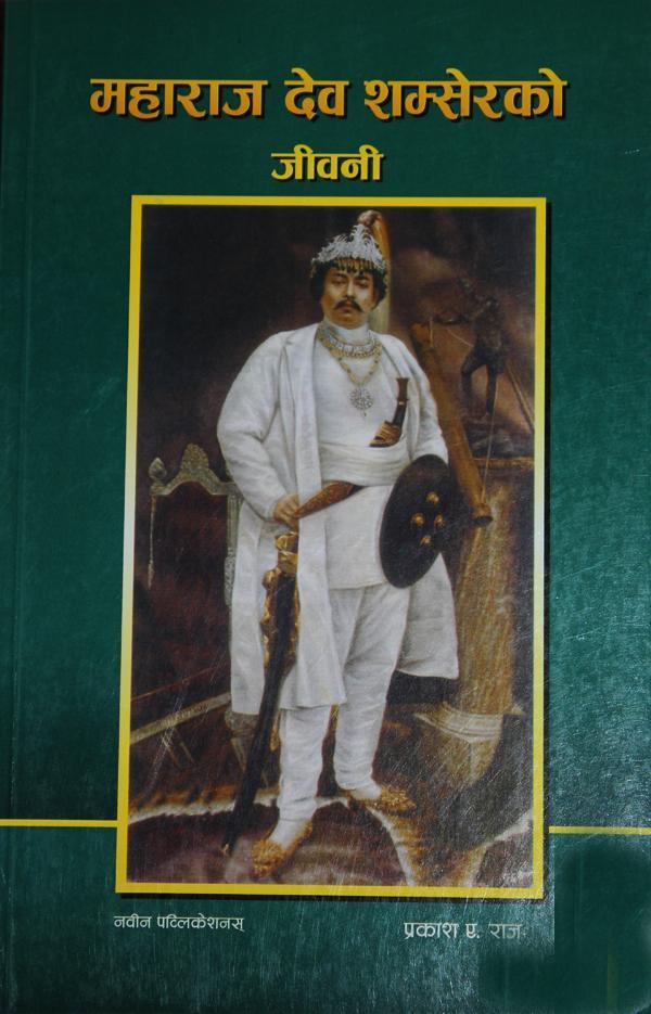 Maharaj Dev Shamsher ko Jibani (Prakash A. Raj)