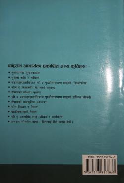 Aba Yesto Kahile Nahos (Baburam Acharya)