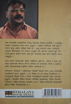 Pralaya Prarambha (Dev Prakash Tripathi)