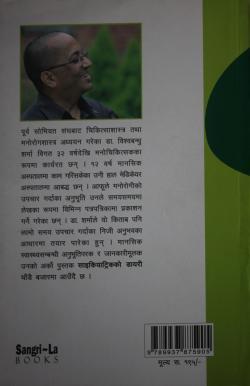 Mansik Swasthya ka Bibidh Aayam (Dr. Bishwabandhu Sharma)