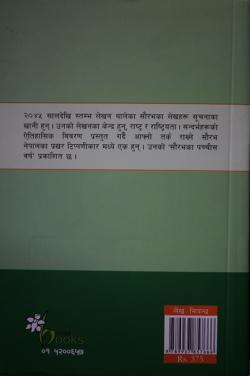 Asahamati (Saurav)