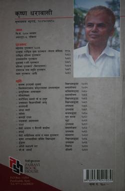 Aama (Krishna Dharabasi)