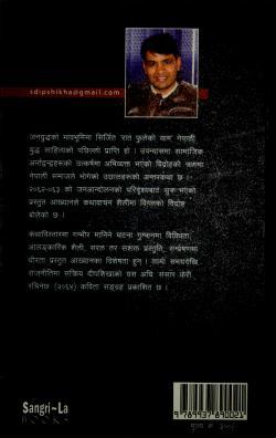 Raat Phuleko Yaam (Deephika)