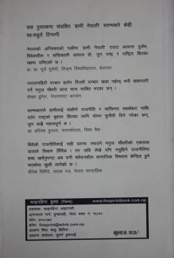 Bhumadhya Rekha: Artha Hinata Bhitra Artha Khojda (Rabindra Mishra)