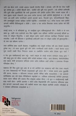Gestapo (Krishna Dharabasi)