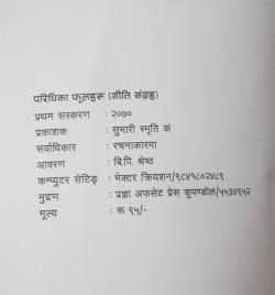 Manav ka Jigyasa Mahamanav ka Khulasa (Acharyashri Pathik)