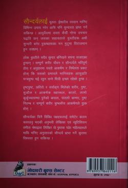 Naari Soundarya Bigyan (Sangita Shrestha)