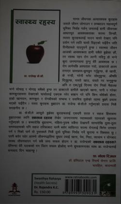 Swasthya Rahasya (Dr. Rajendra K.C.)