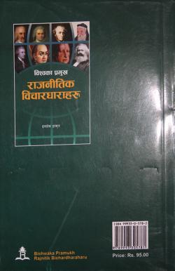 Bishwa Ka Pramukh Rajneetik Bichardharaharu (Indradev Thakur)