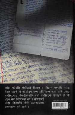 100 din Maobadi Kabjama (Narayan Subedi)
