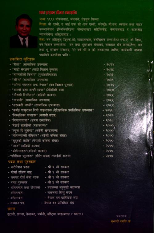 Paridhi ka Phulharu (Bom Prasad Shrestha)