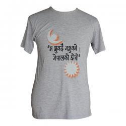 Ma Jhukdai Najhukne Nepal Ko Chhoro - Round Necked T-Shirt - (PL-012)