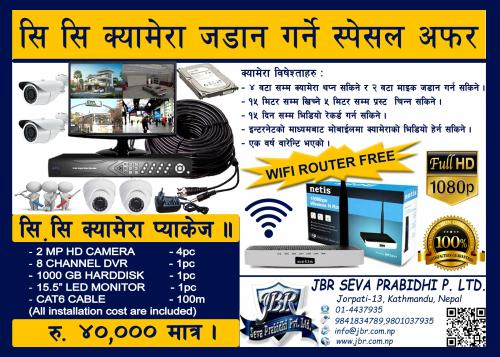 CCTV CAMERA PACKAGE 2MP