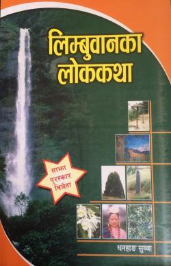 Limbuwan ko Lokkatha (लिम्बुवानका लोककथा)
