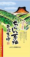 From Kagoshima, Japan green tea 300g