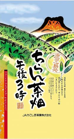 From Kagoshima, Japan green tea 300g