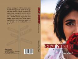 Aadha Aakash