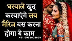 +91-9958802839 Love Marriage Problem Solution Baba Ji In Manchester