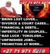 LOVE SPELL ,FINANCIAL PROBLEMS & TRADITIONAL HEALING +27 71 971 5279