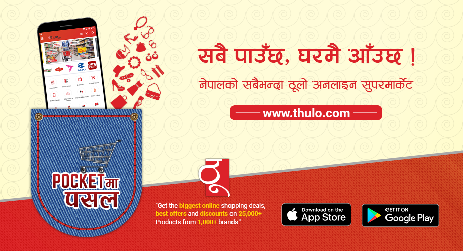 Thulo.com Mobile App Banner